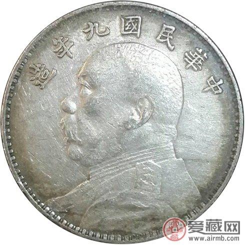 民国9年 袁像 壹元 粗发
