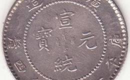 广东宣统元宝1钱4分4厘介绍