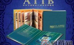 亚投行57国激情图片珍藏册是国家级藏品