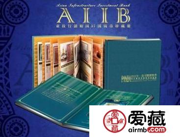 亚投行57国钱币珍藏册是国家级藏品