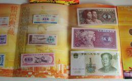 小钱币珍藏册