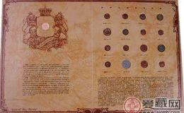 世界錢幣珍藏冊