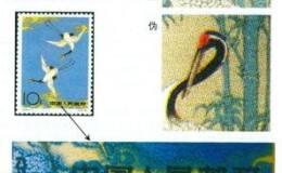 如何鉴别特48《丹顶鹤》邮票