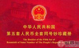 第五套人民幣珍藏冊介紹