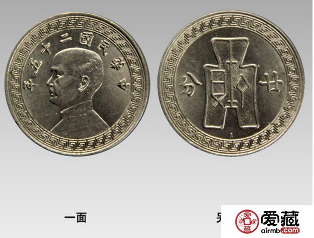 中华民国二十五年孙中山廿分镍币