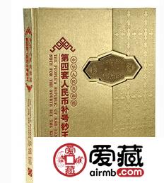 第四套人民币补号钞王