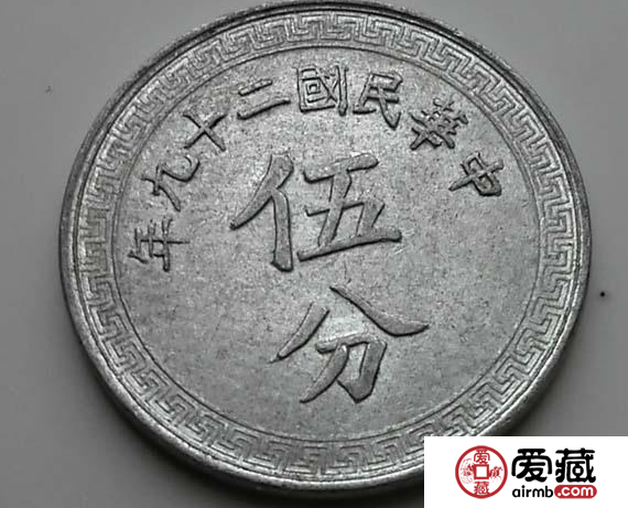 中华民国二十九年伍分铝币
