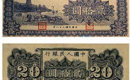 第一套人民幣貳拾圓六和塔票券