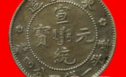 东三省宣统元宝一钱四分四厘