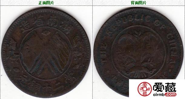 湖南双旗铜币20文