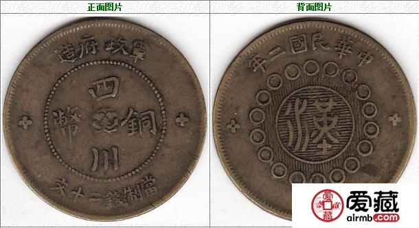 四川军政府铜币20文