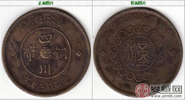 四川军政府铜币 20文 民国元年 大字