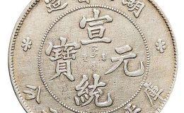 湖北省造宣统元宝库平七钱二分