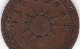 党徽古布铜币 壹分