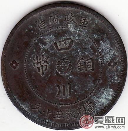 四川军政府铜币50文