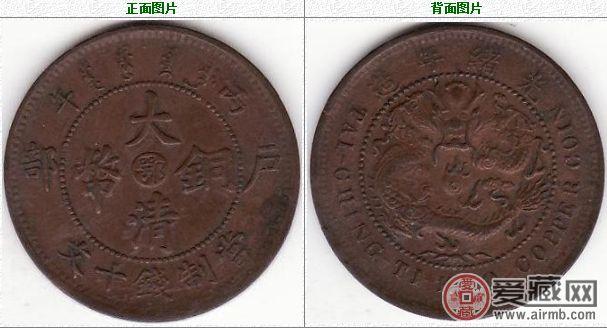 中鄂 丙午大清铜币 10文