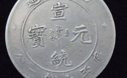 四川省造宣统元宝库平七钱二分