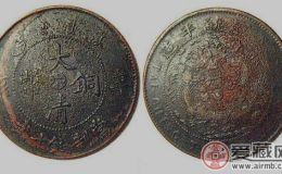 大清铜币图片及价格用途