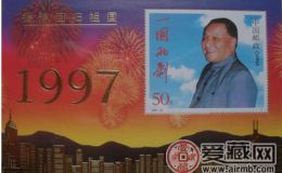 香港回归纪念邮票价格