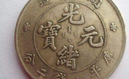 湖北省造光绪元宝库平七钱二分