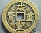 了解铜钱图片及价格