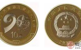 建军90周年纪念币预约方式,兑换时间