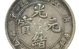 江南省造光绪元宝庚子库平一钱四分四厘