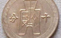 中华民国三十年十分镍币