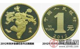 2012年龙年流通纪念币值多少钱
