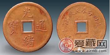 奉天机器局紫铜当十钱真钱(小光版)