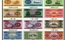 第二套人民币的印刷工艺防伪