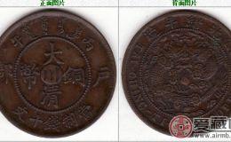 中川 丙午大清铜币 10文