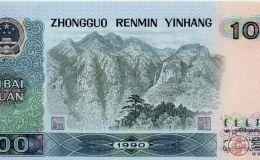 【第四套人民币】2017年9月回收价格表