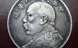 袁大头银元是银元中的含金量最高的品种