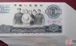 大团结10元值多少钱?