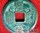 圣宋元宝有哪些鉴别方法