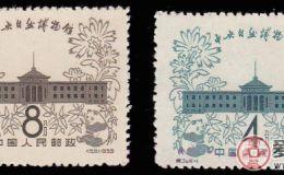 特31 中央自然博物馆邮票