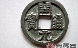 古币通宝收藏不依年份论价格