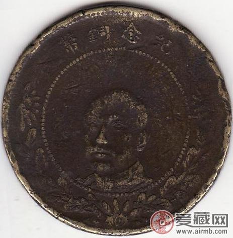 云南唐继尧纪念铜币 50文(黄铜)