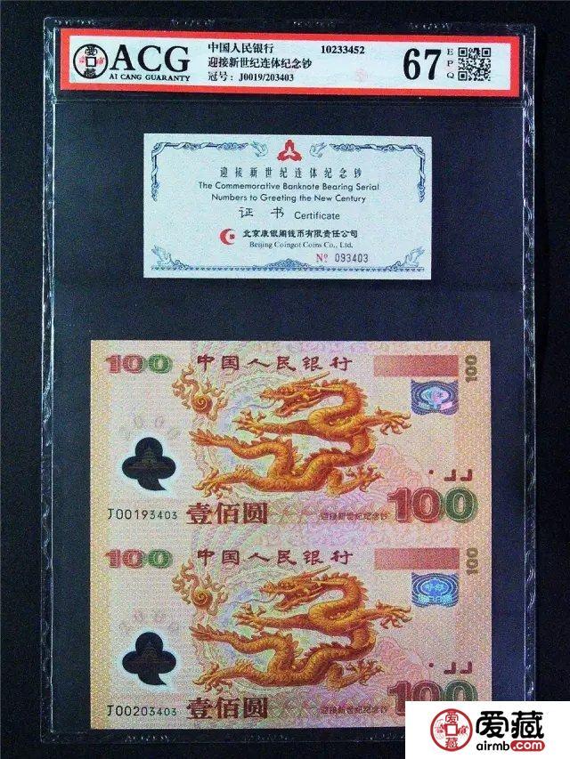 爱藏连体钞带证书评级,震撼来袭