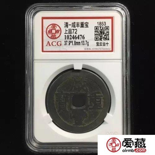 爱藏古币银元评级低至10元