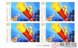 2014-11 大鬧天宮 四方連郵票