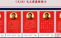 文10 毛主席最新指示郵票