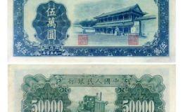 1950年伍萬元新華門