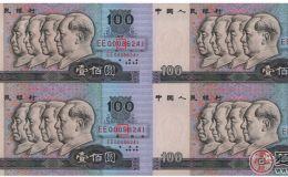 康银阁第四套人民币连体钞