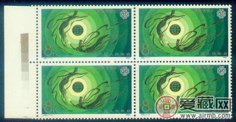 J91 世界通信年邮票