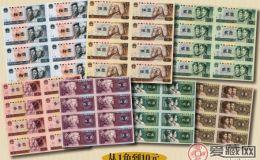 第四套人民币八连体珍藏册