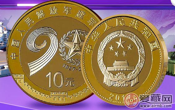 建軍90周年紀念幣即日起陸續發行