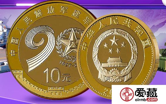 建军90周年纪念币即日起陆续发行
