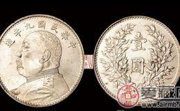 袁大头三年银元价格和收藏价值